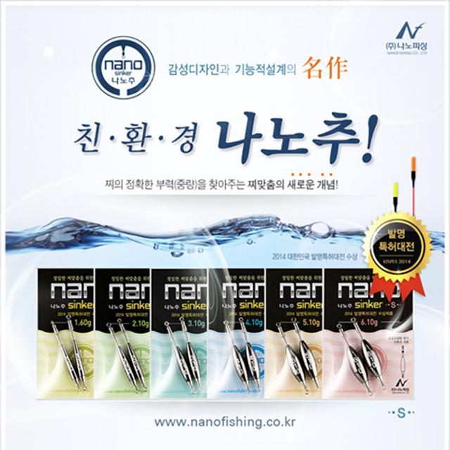나노피싱 친환경 나노추 S (민물낚시,봉돌)